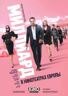 Plakat des Films: Milliard